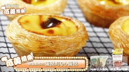 简单易做的经典葡式蛋挞