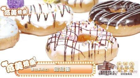 甜甜圈的做法视频---代表