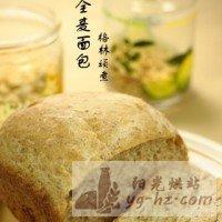松子全麦面包的做法图解1