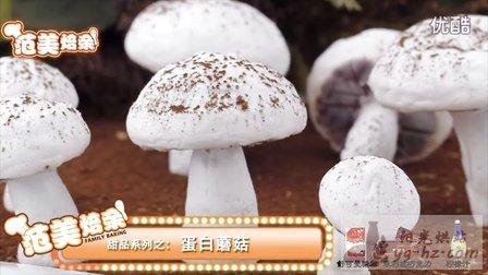 蛋白蘑菇的做法视频