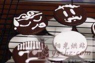 糖霜巧克力饼干的做法