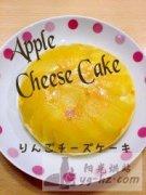 苹果芝士蛋糕的做法
