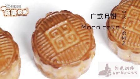 广式月饼的做法视频