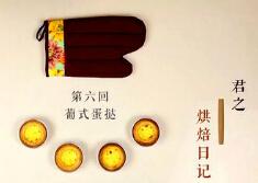 《君之烘焙日记》第六回视频!---一起来做葡式蛋挞吧!!