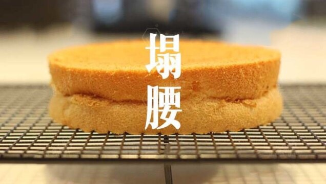 制作戚风蛋糕中常见问题说明,有木有中枪的做法 步骤11