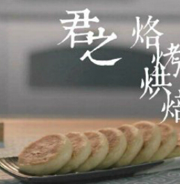 土豆饼---《君之烙烤烘焙》第八集