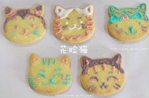 六一特制的礼物——糖霜饼干