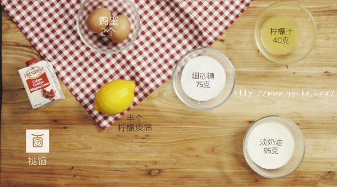 满口柠檬清香,这样的柠檬挞实在太好吃!---《君之烘焙日记》视频