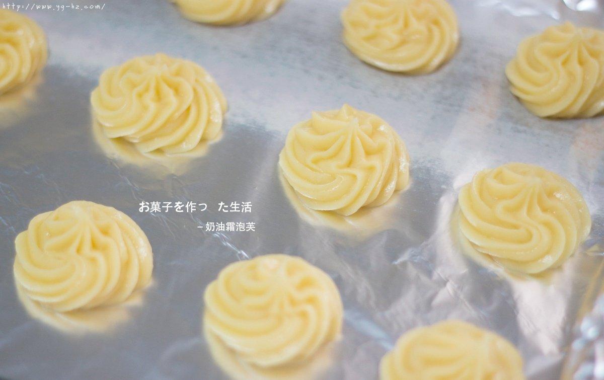 奶油霜泡芙的做法 步骤3