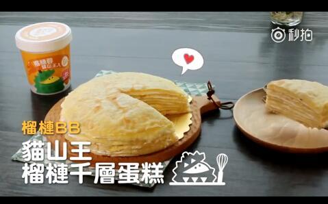烘焙新人的猫山王榴莲千层蛋糕