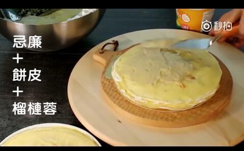 猫山王榴莲千层蛋糕制作完成