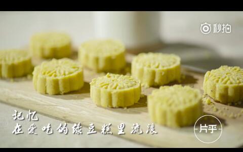 三种原料在家制作健康的绿豆糕(图文教程)