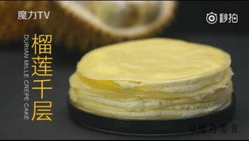 榴莲千层蛋糕的做法【图文和视频教程】