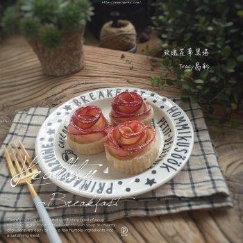 玫瑰花苹果塔的做法