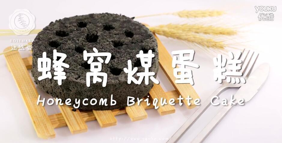 蜂窝煤蛋糕
