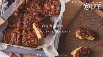 用巧克力棒做巧克力蛋糕【视频】