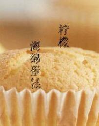 易上手的柠檬海绵蛋糕,春天的味道! | 君之烘焙日记视频