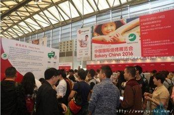2017第二十届中国国际焙烤