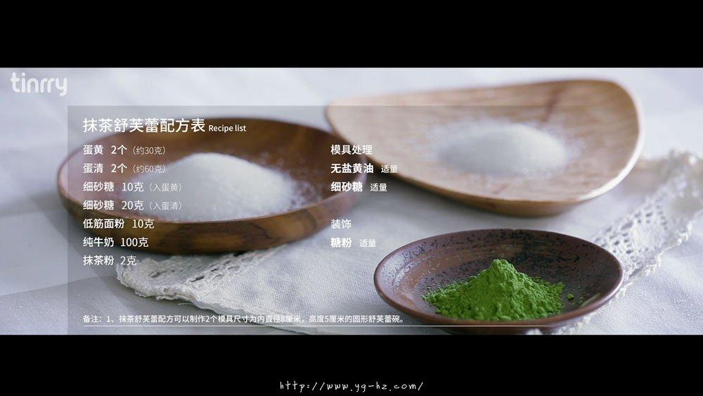抹茶舒芙蕾的做法 步骤1
