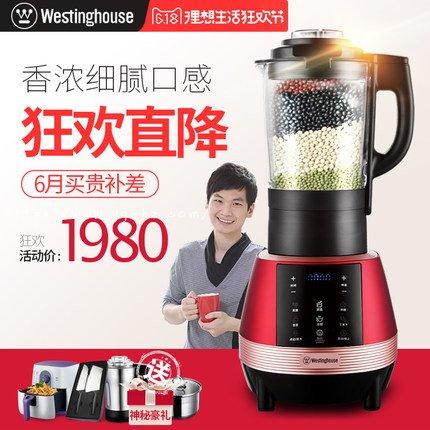 美Westinghouse/西屋 WFB-HS1250加热破壁料理机家用多功能全自动