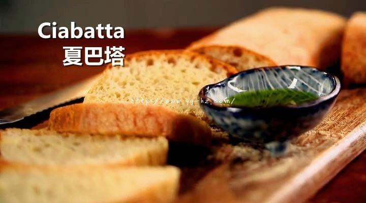 【保罗教你做面包】 夏巴塔 Ciabatta的做法