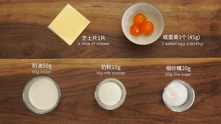 流心奶黄月饼(无吉士粉/转化糖浆版本)【曼食慢语】的做法 步骤1