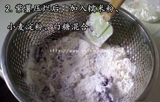 椰香紫薯糯米糍的做法 步骤3
