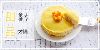芒果千层/芒果班戟