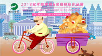 2018.11.1-3,相约上海烘焙狂