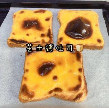 芝士烤吐司/又名:岩烧芝士/熔岩乳酪面包片/熔岩西多士反正差不多都是一样的