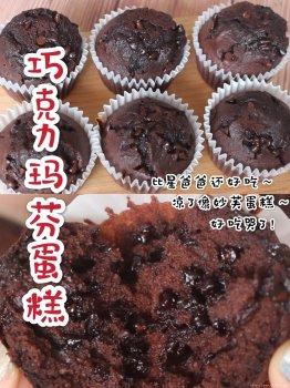 巨简单超快速巧克力玛芬蛋糕好吃哭了的做法步骤图