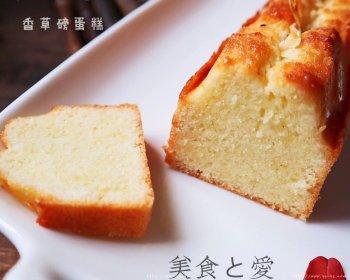 小嶋老师的香草磅蛋糕的