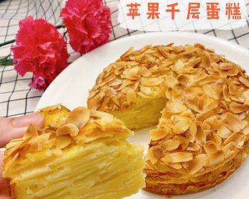 苹果千层蛋糕的做法步骤图,怎么做好吃
