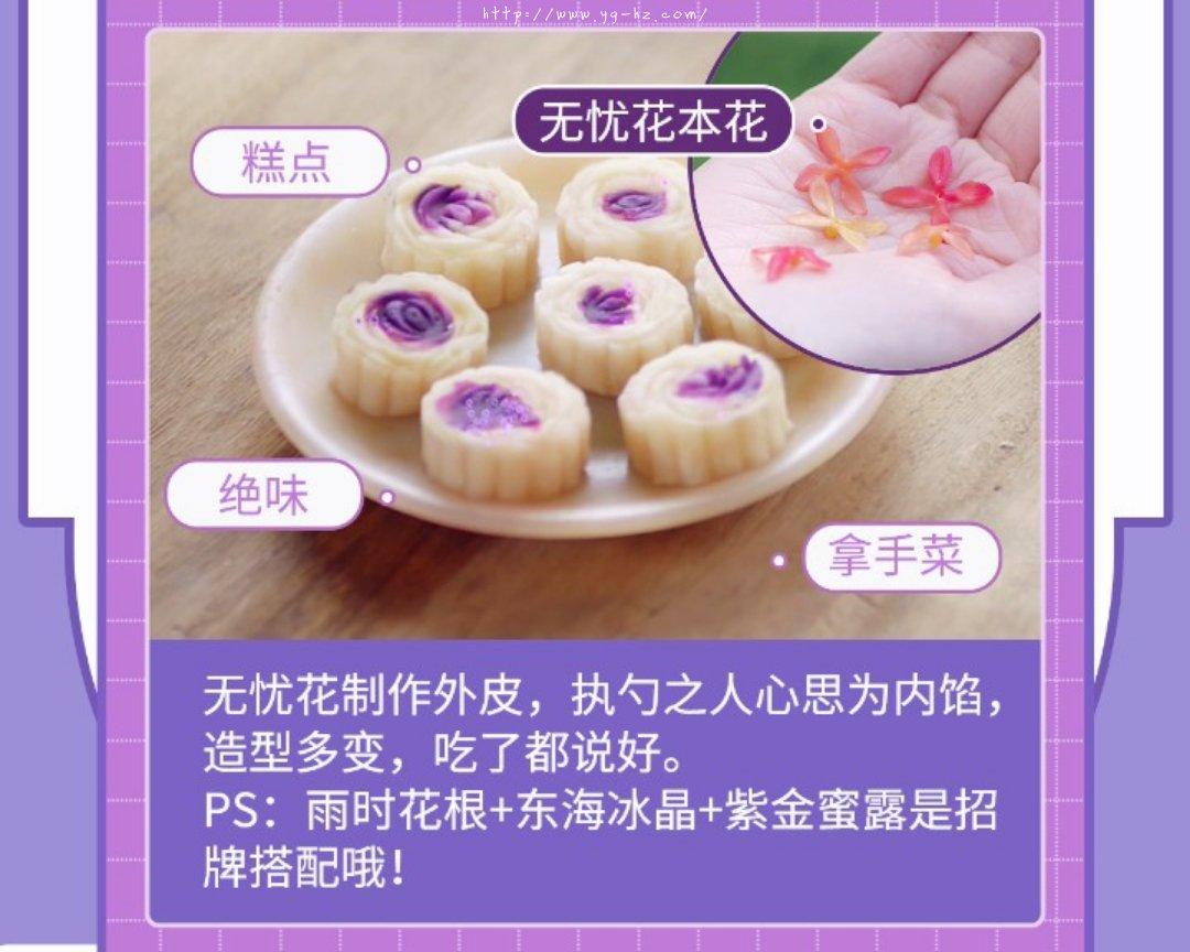 枕上书同款无忧糕(紫薯山药糕)的做法 步骤1