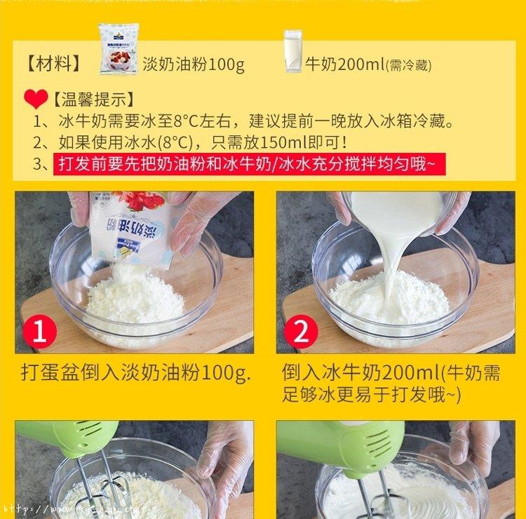如何打发奶油=奶油打发全过程的做法 步骤8