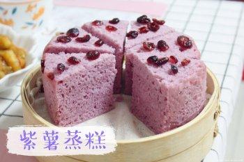 紫薯蒸糕的做法步骤图,紫薯蒸糕怎么做好吃