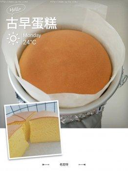 细腻柔软的古早蛋糕(六寸)的做法步骤图