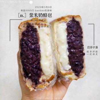 满口奶酪的紫米面包的做