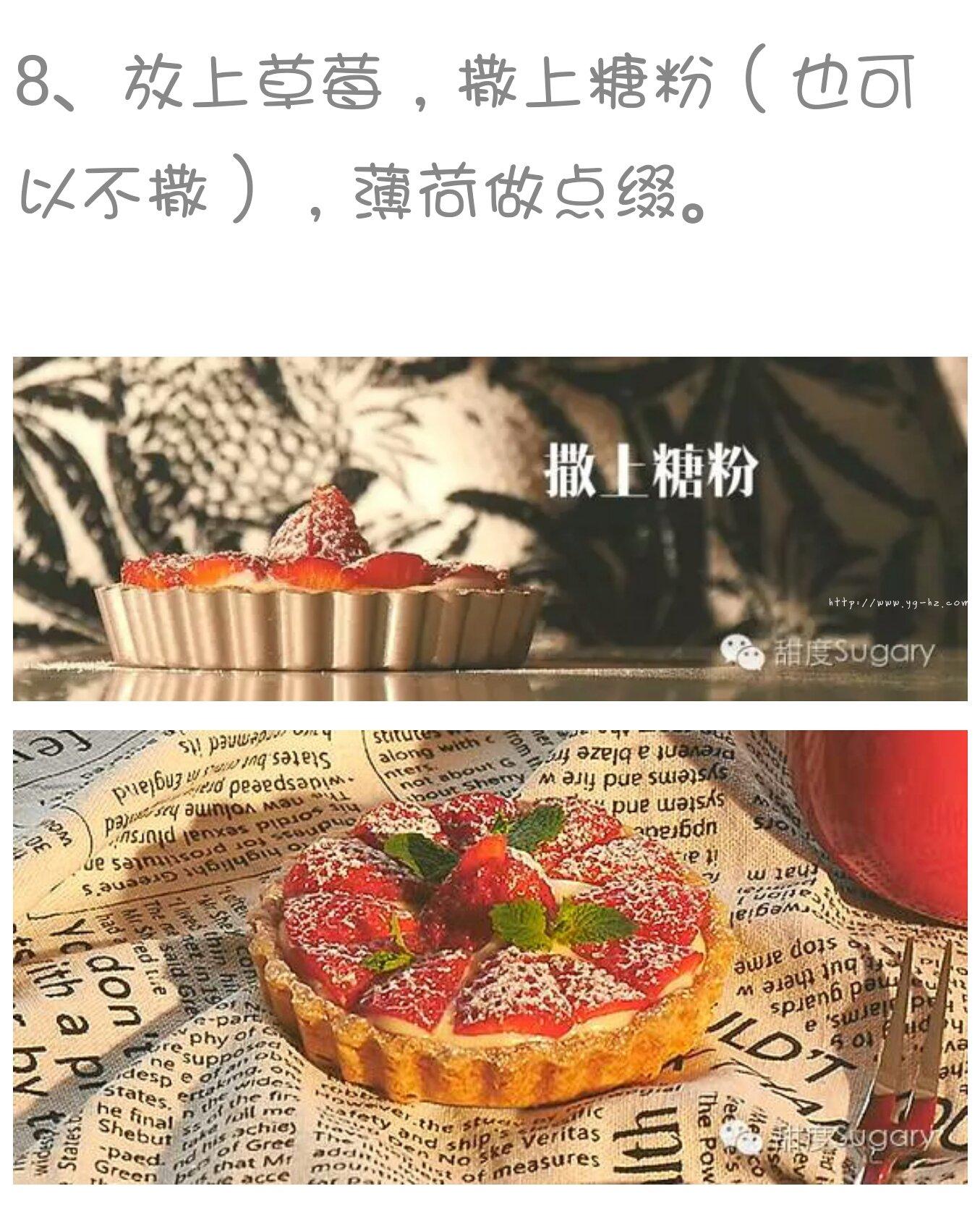 草莓派的做法 步骤8
