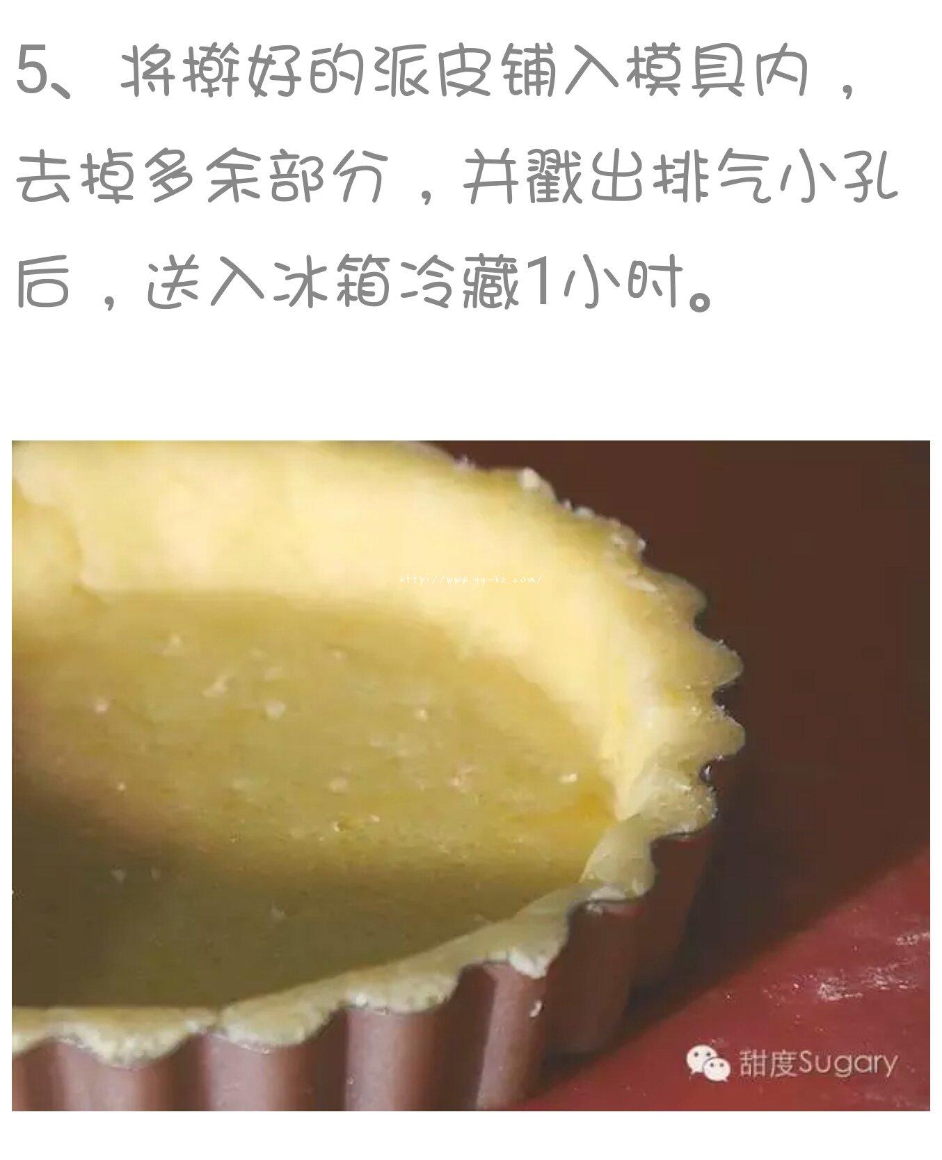 草莓派的做法 步骤5