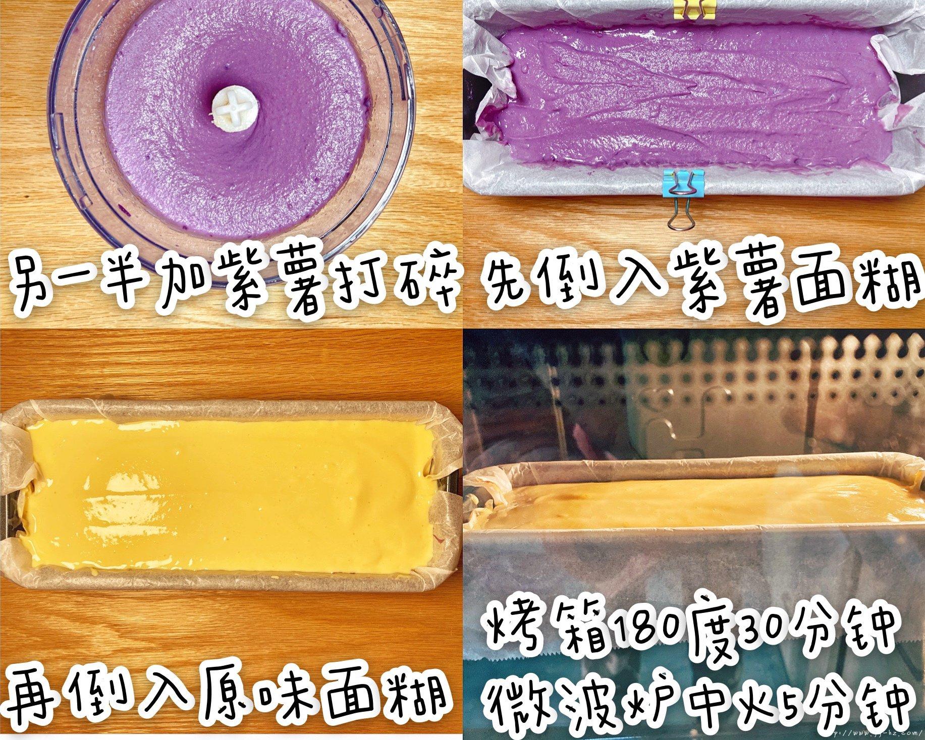 紫薯豆乳蛋糕|减脂又免烤·4个原料搅一搅的做法 步骤2