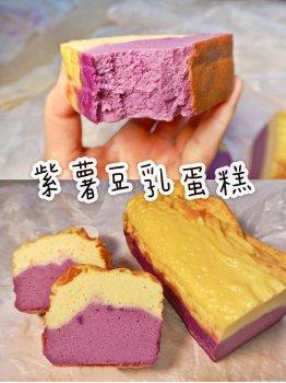 紫薯豆乳蛋糕|减脂又免烤·4个原料搅一搅的做法步骤图